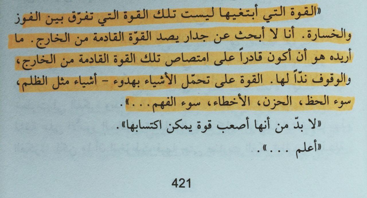 سارة ناصر Insightful Quotes Book Quotes Words Quotes