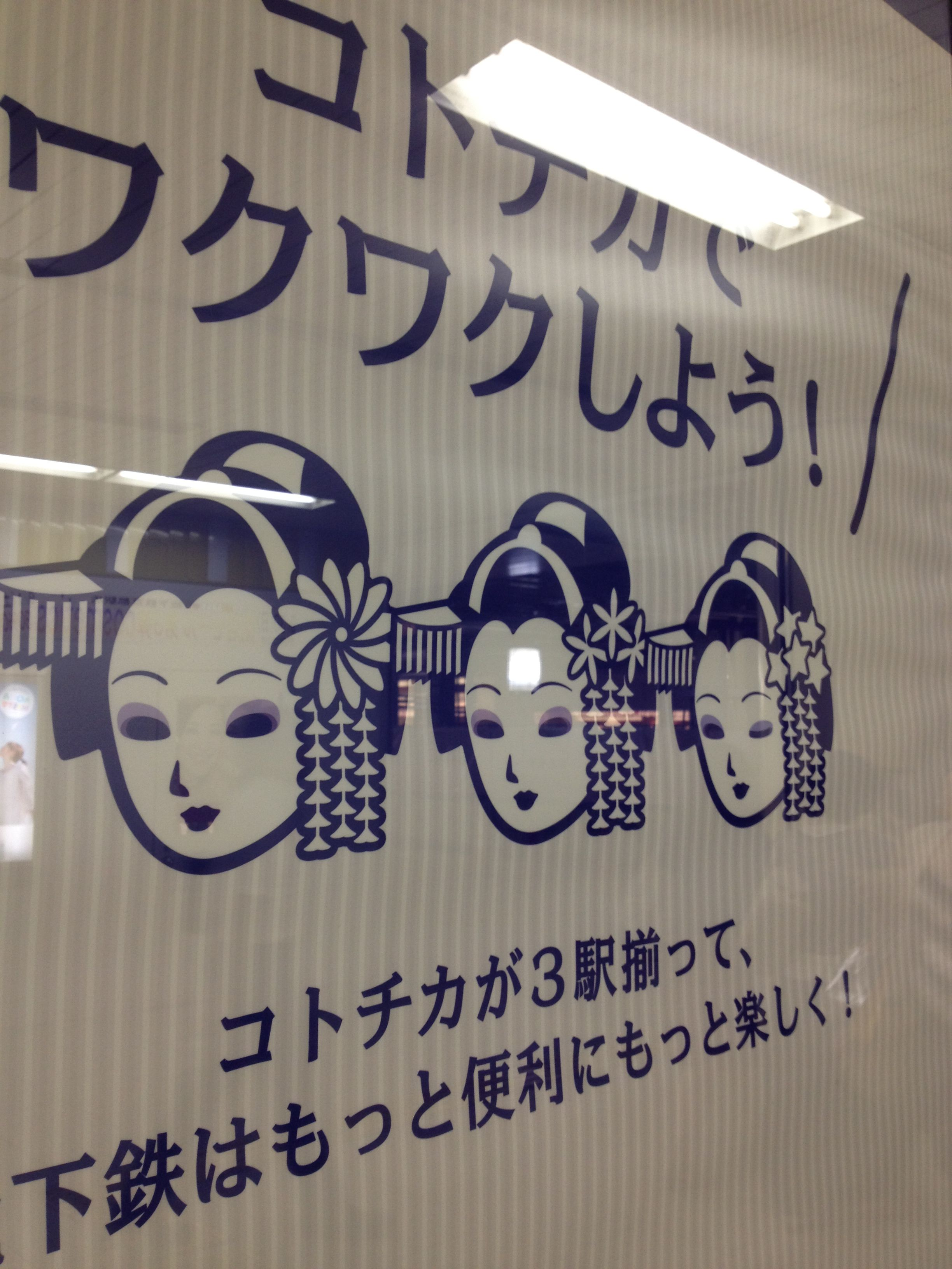 Stylized Geisha dolls, poster in Kyoto Station