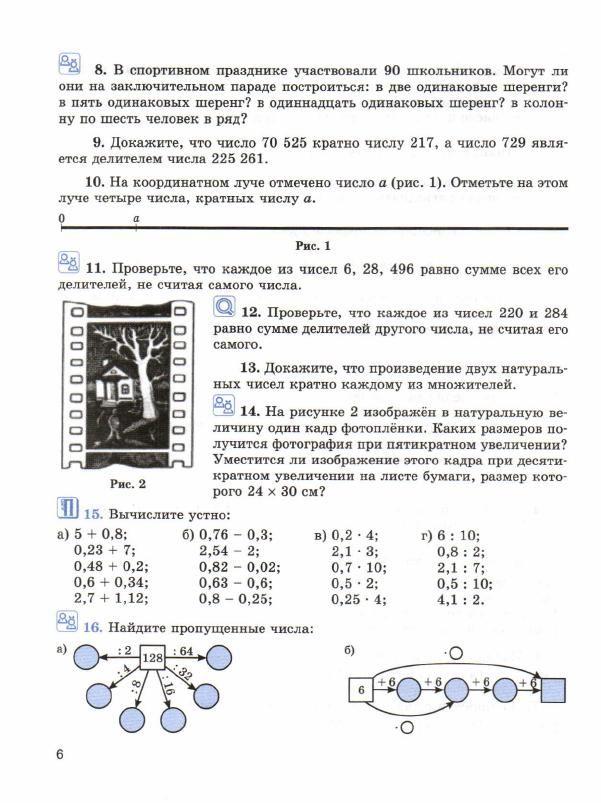 Скачать учебник по математике 6 класс для планшета