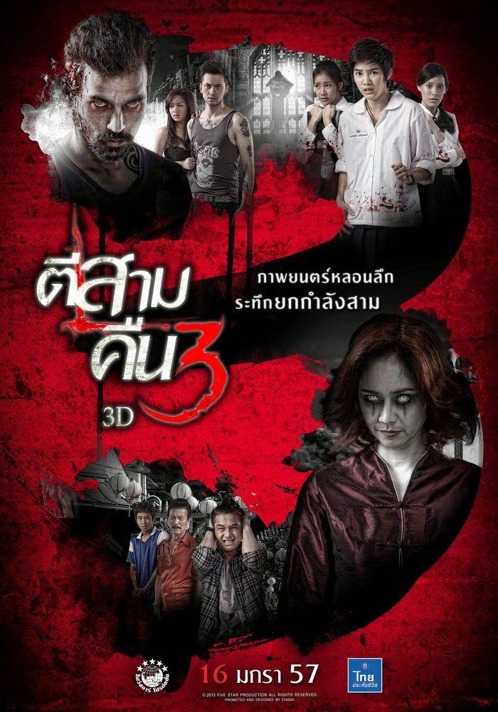 3AM Part 2 (2014) ตีสามคืนสาม 3D