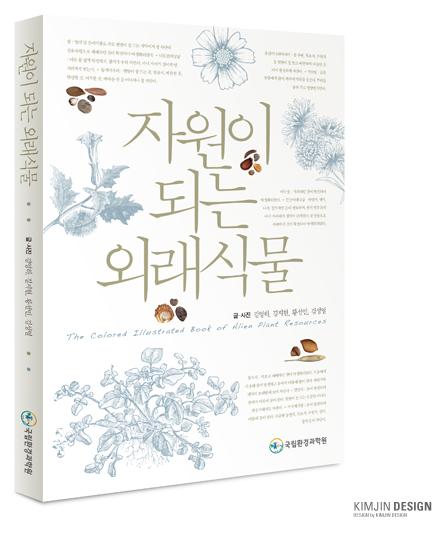 Korean Book Cover Design : Book cover design korea pinterest