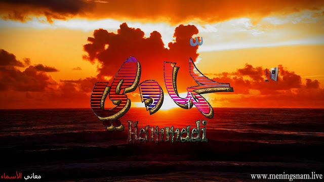 معنى اسم حمادي وصفات حامل هذا الاسم Hammadi Movie Posters Poster Movies