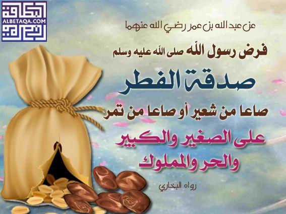 فضل وأهمية واحكام زكاة الفطر رمضان شهر الصوم شهر رمضان الزكاة زكاة الفطر Place Card Holders Card Holder Cards