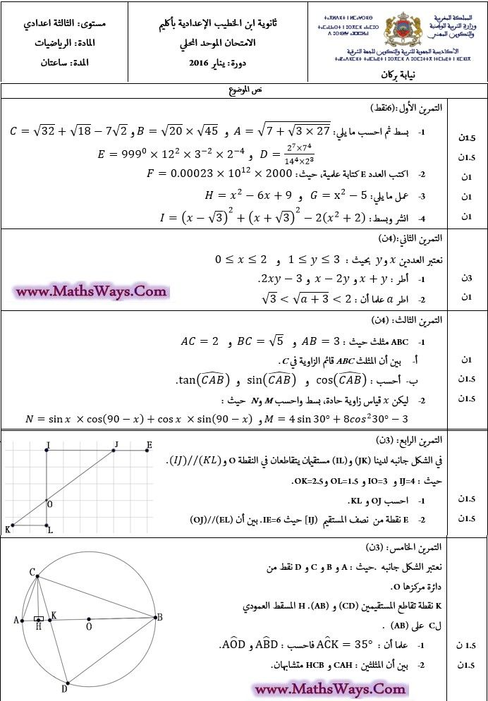 امتحان محلي في مادة الرياضيات موسم 2015 2016 M1 Math Abs Abc