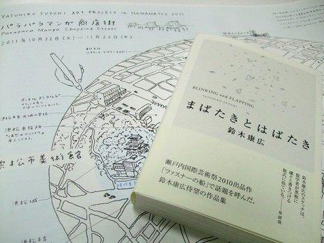 BLINKING and FLAPPING-YASUHIRO SUZUKI