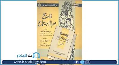تحميل كتاب تاريخ علم الإجتماع Pdf Book Cover Books Sociology