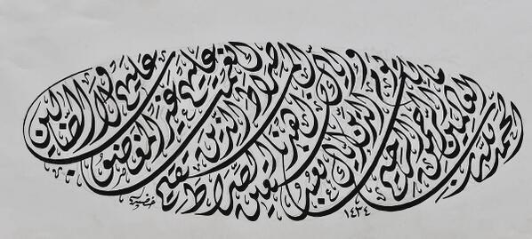 Wael Designer On Twitter Islamic Art Calligraphy Islamic Art Islamic Calligraphy
