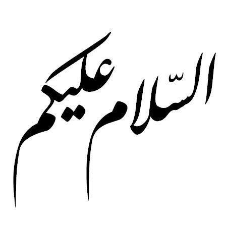 السلام عليكم Islamic Art Islamic Calligraphy Islamic Art Calligraphy