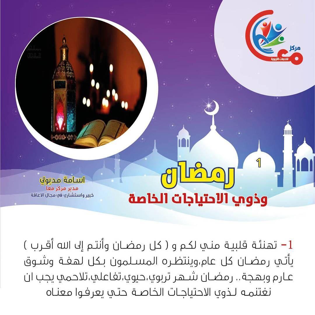 رمضان و ذوي الاحتياجات الخاصة ذوي الإعاقة ذوي التحدي اصحاب الهمم اسامة مدبولي Osama Madbooly Awareness Awarenessmonth توع Movie Posters Movies Poster