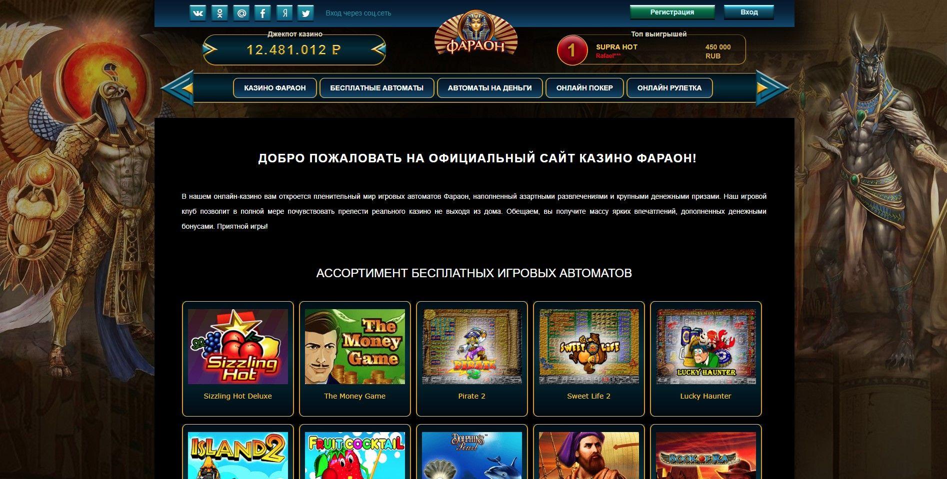 не открывается казино фараон