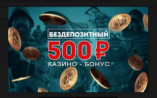 Казино вулкан с бонусом 500р играть в карту майнкрафт и не скачивать