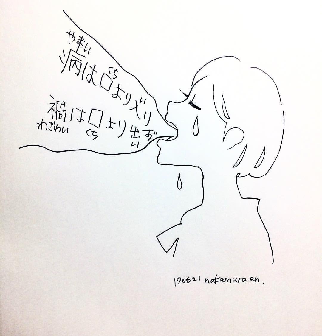 病は口より入り禍は口より出ずしゃべる職業は大変だ Art Artist