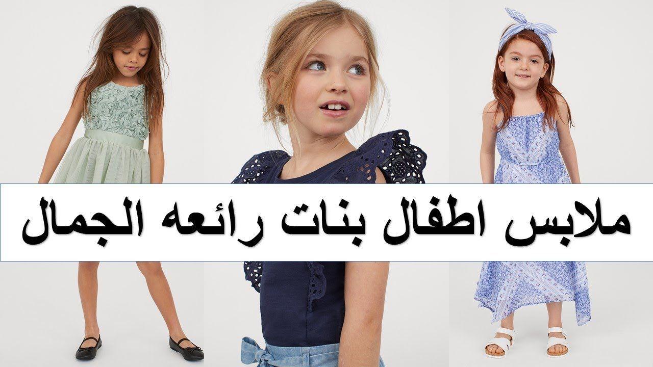 ملابس اطفال بنات 2020 صيفيه رائعه الجمال وانيقه جدا Stuff To Buy