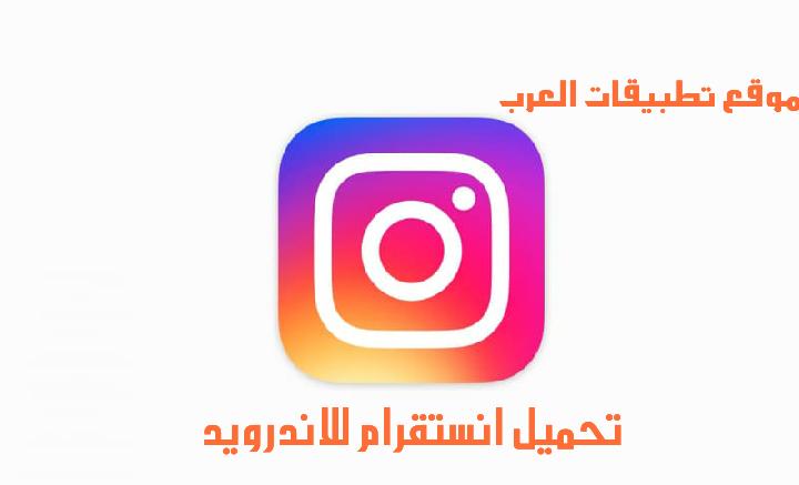 تحميل انستقرام 2020 Instagram Apk للأندرويد Gaming Logos Logos Nintendo Switch