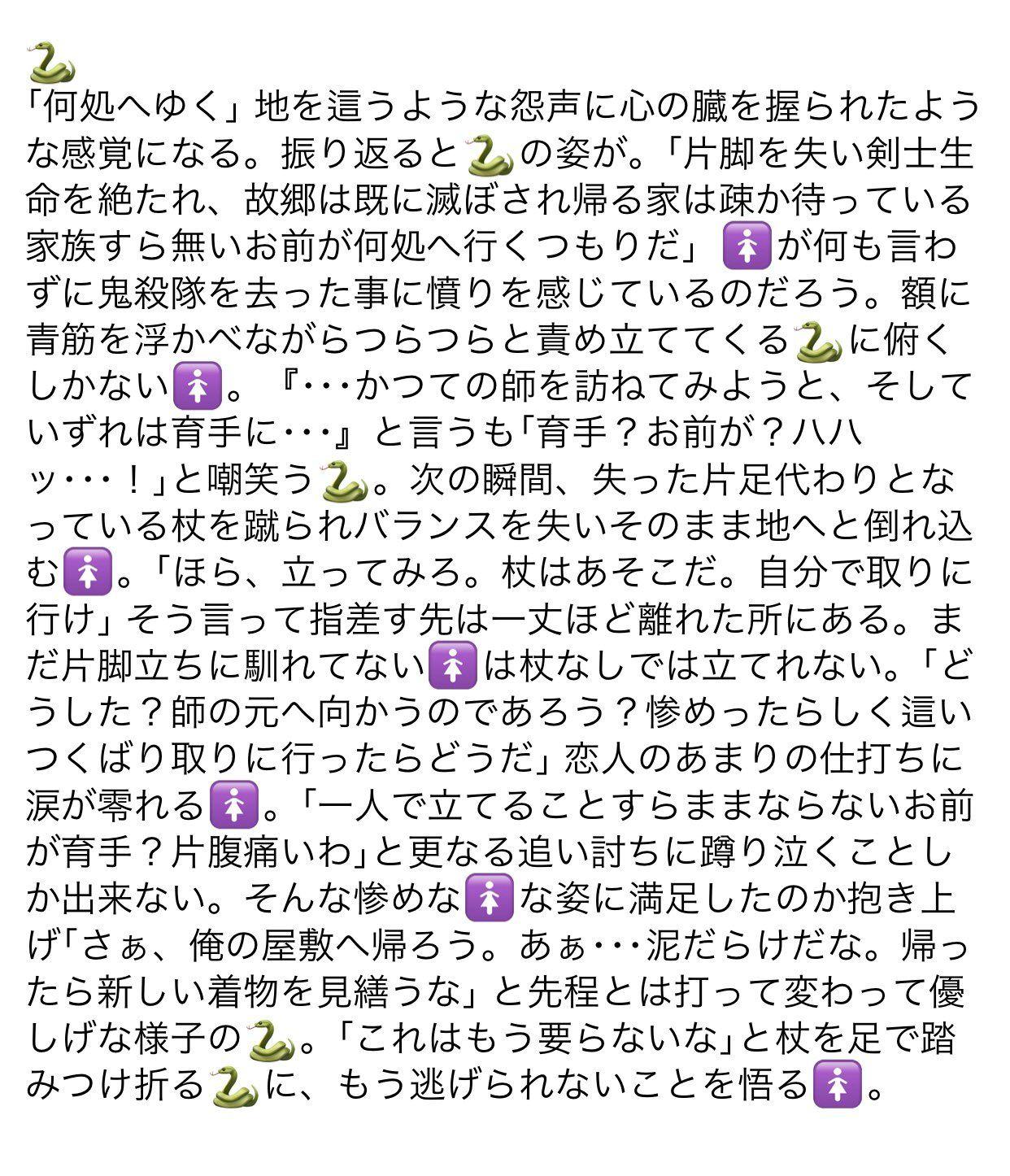 夢 の 小説 滅 ヤンデレ 鬼 刃