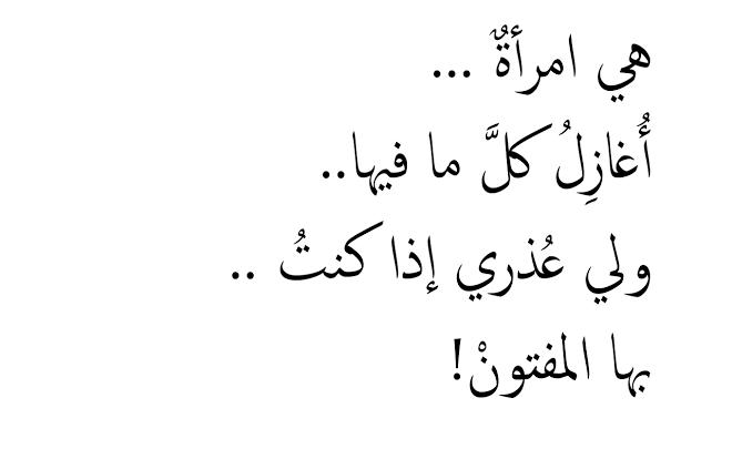 أجمل شعر عن الحب للشاعر أحمد شوقي Arabic Calligraphy