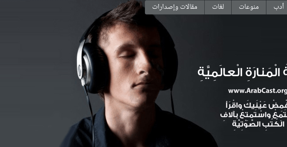 Are There Audio Books In Arabic Yes Arabic For Nerds Audio Books Books Studying Law