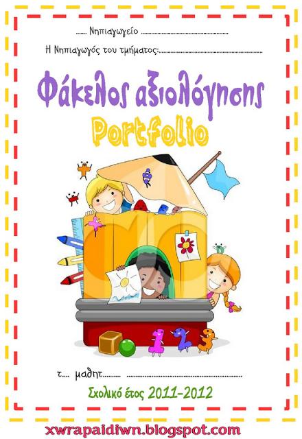 """""""Ταξίδι στη Χώρα...των Παιδιών!"""": Οργανώνοντας το Portfolio: ένα εργαλείο αξιολόγηση..."""