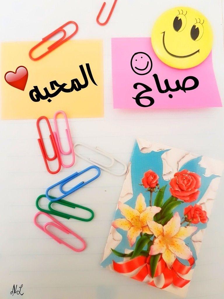 صباح المحبة Morning Wish Love Flowers Happy