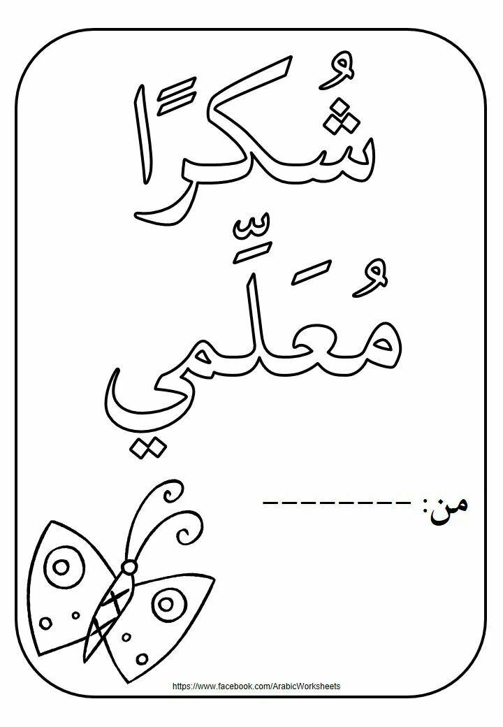 Kleurplaten Arabische Letters.Pin Van Alfida Op Arabische Leren Learning Arabic Arabic Alphabet