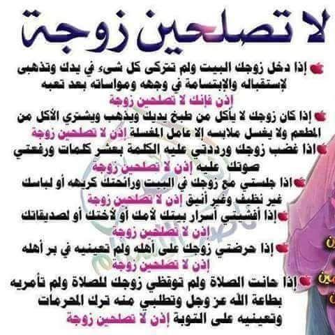 أرشاردات ونصائح حتى تكسبي قلب زوجك سيدتي وعقلة Blog Posts Arabic Typing Blog