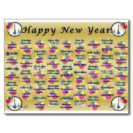 Happy New Year Holiday Postcard | Zazzle.ca | New year ...