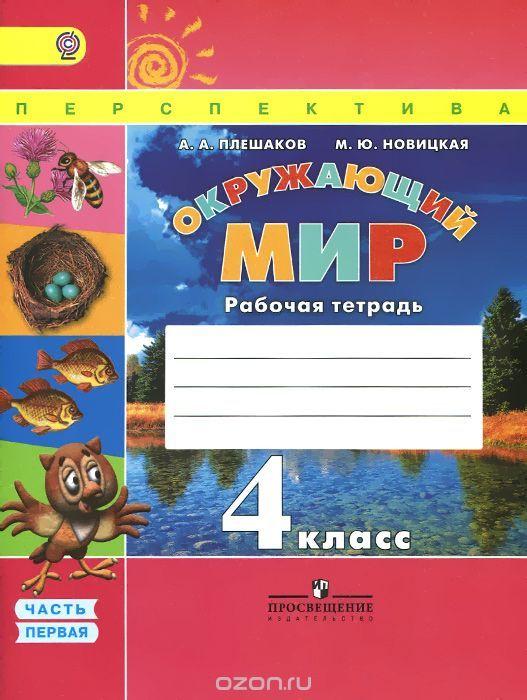 Домашние задание 6 класс украинский язык о м горошкина