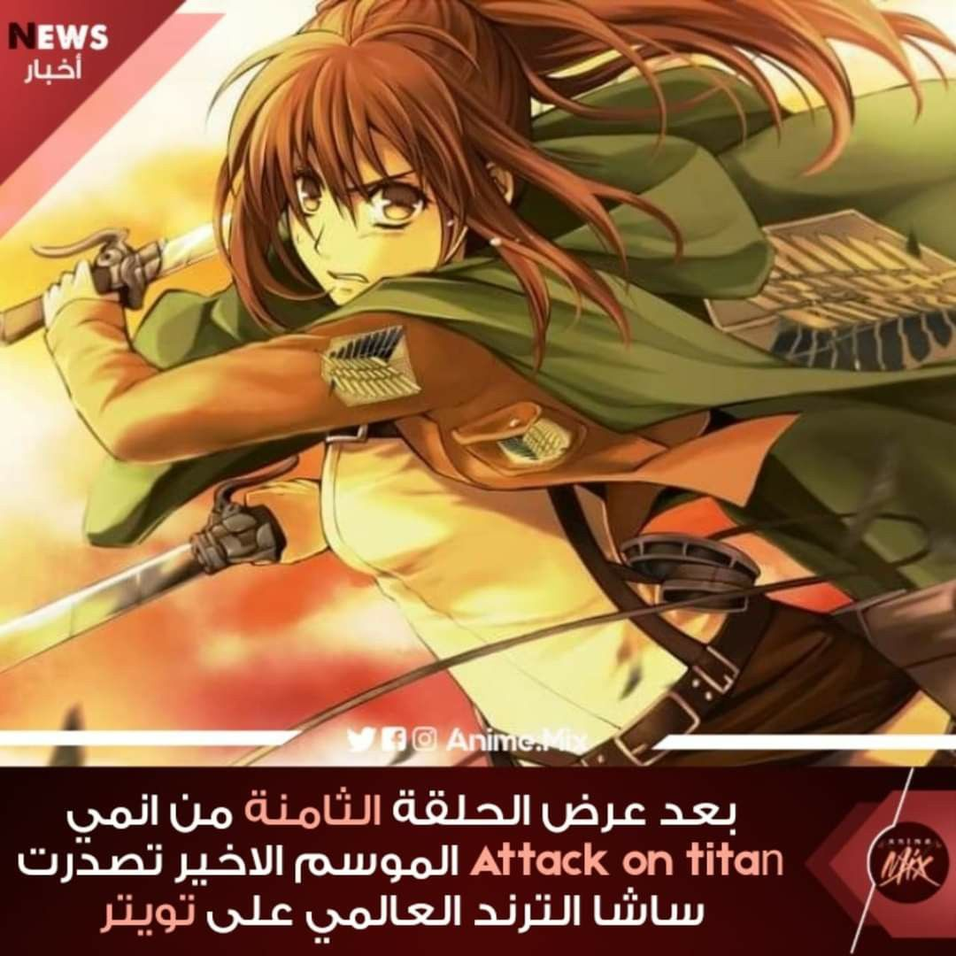 ساشااااا خلاص مقدر بصييح In 2021 Attack On Titan My Hero Academia Manga Haikyuu Wallpaper