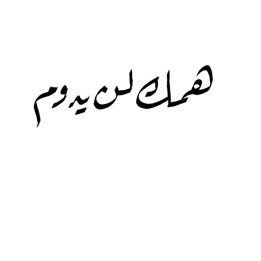 Pin By بسم الله الرحمن الرحيم On خط رقعة Arabic Calligraphy Calligraphy