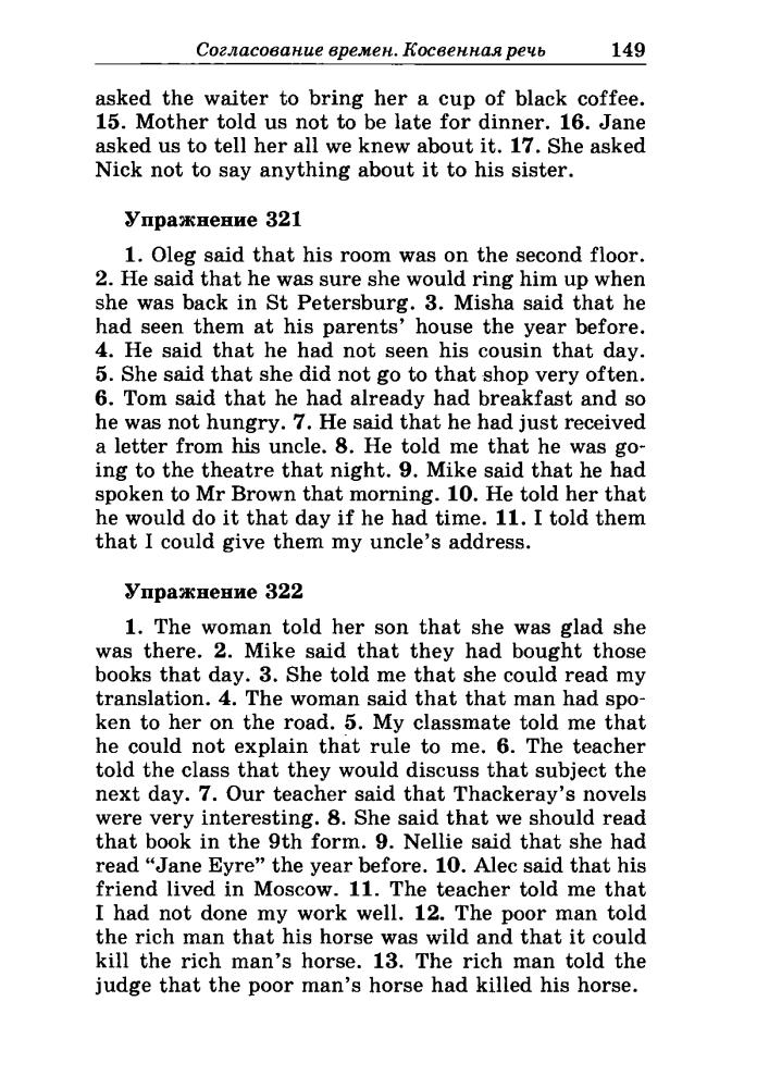 Гдз к сборнику упражнений голицинского грамматика