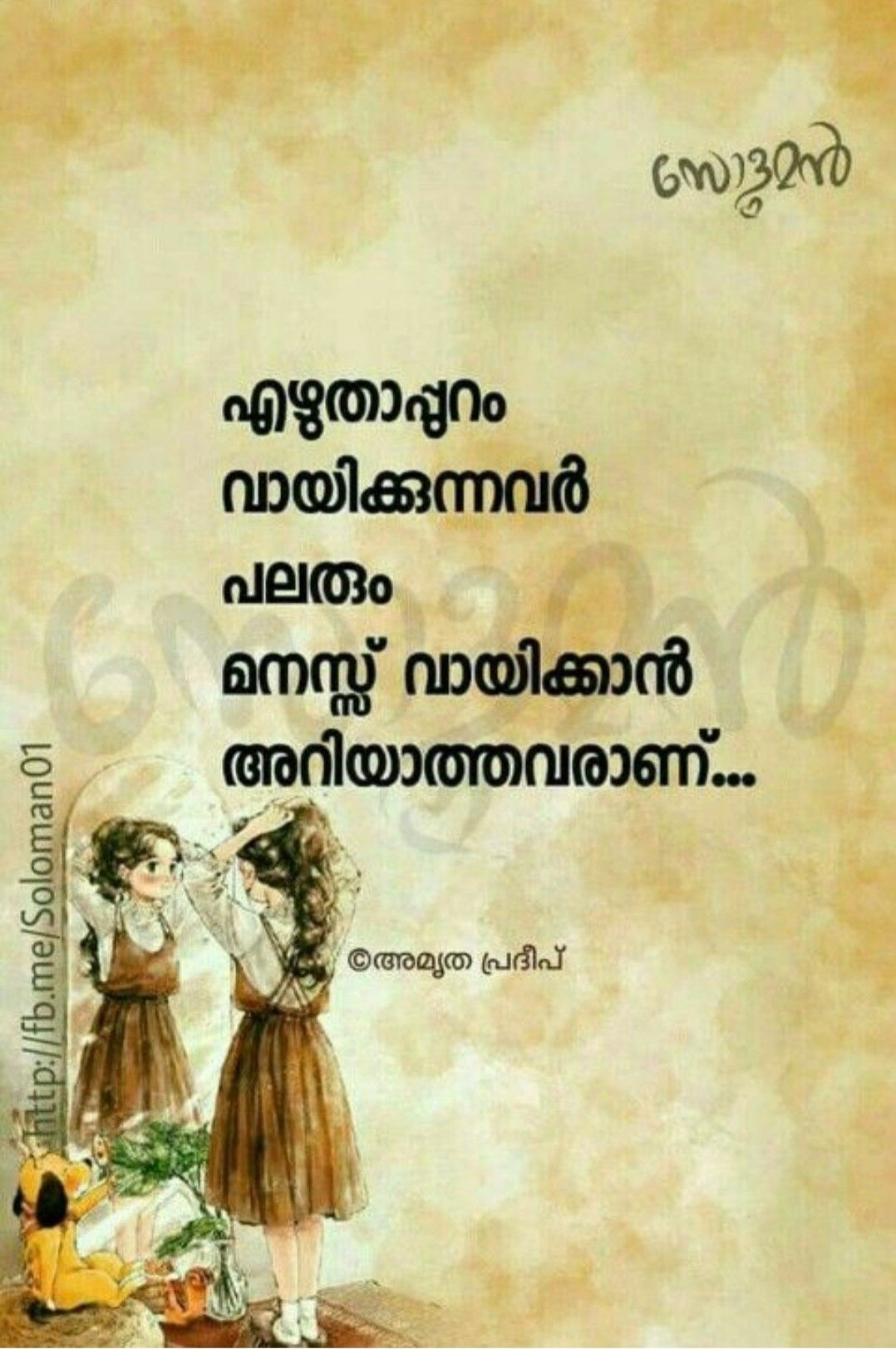 Pin by Aaradhya on മലയാളം  Life is beautiful quotes