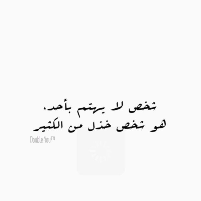 شخص لا يهتم بأحد Words Worth Quotes Words