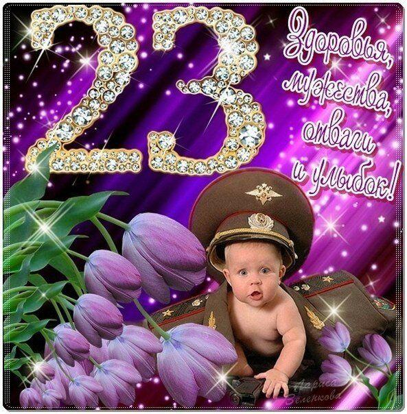 Днем рождения, на телефон картинку с 23 февраля