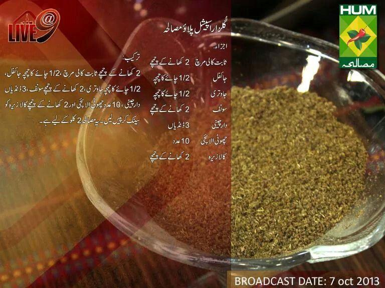 Gulzar Special Palao Masala Cooking Recipes In Urdu Mutton Recipes Masala Recipe