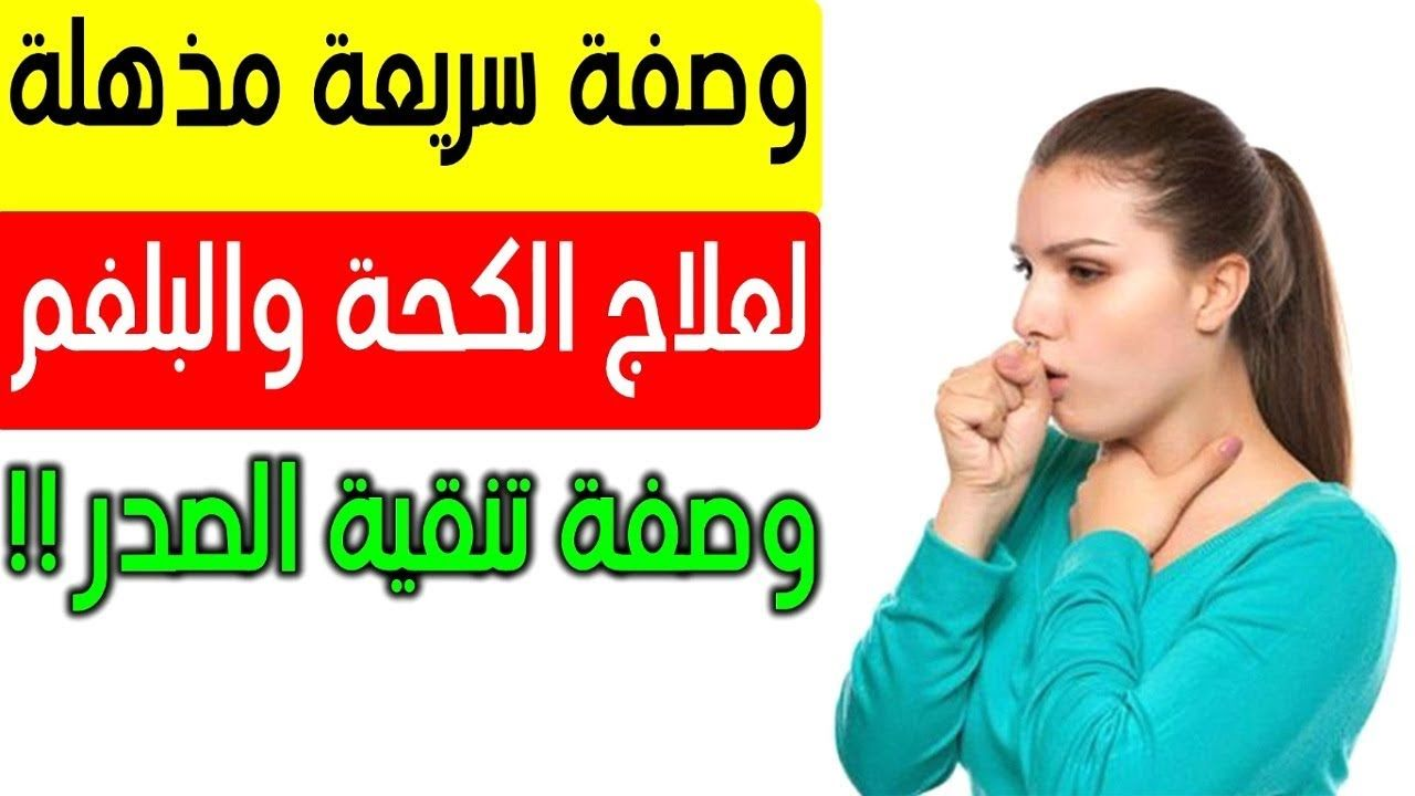 علاج البلغم Body Health Health Cough Remedies