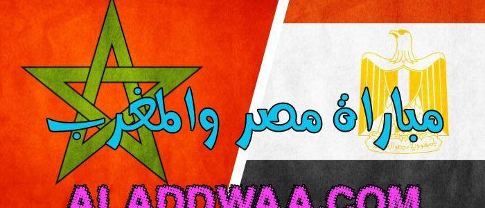 مشاهدة مباراة مصر والمغرب بث مباشر اليوم 2017 رابط مباراة المغرب ومنتخب مصر Gaming Logos Logos Atari Logo