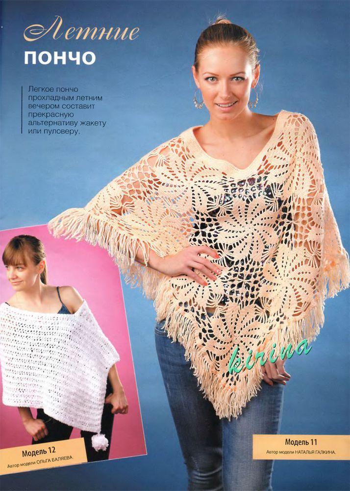 Ажурное пончо спицами. Описание, схемы | maglia knit вязание.