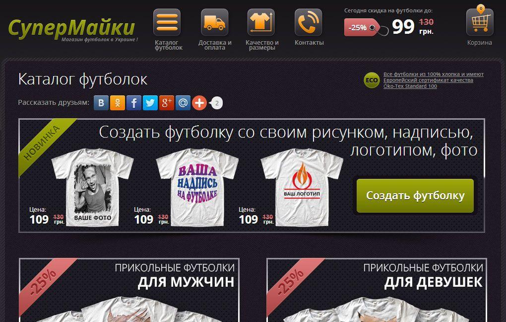 Интернет-магазин прикольных футболок. Огромный выбор ...