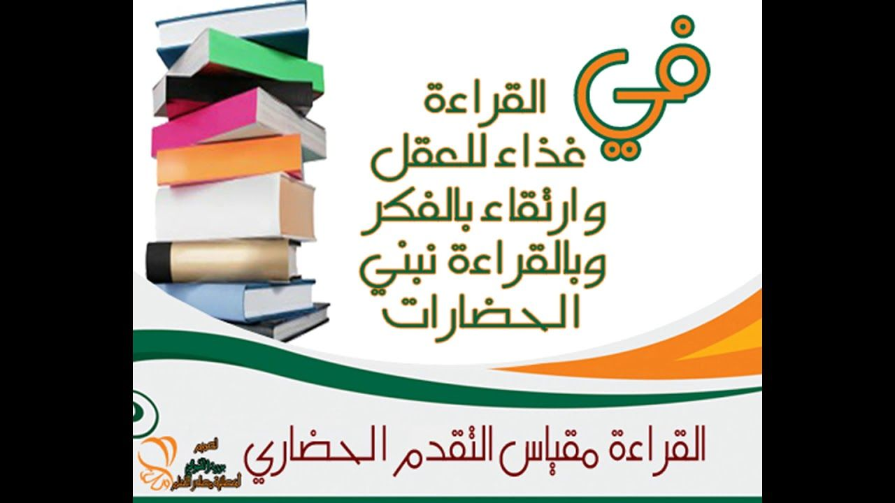 العلماء و أهمية القراءة الدكتور عدنان ابراهيم Dr Adnan Ibrahim Importance Of Reading Tech Company Logos Company Logo Logos