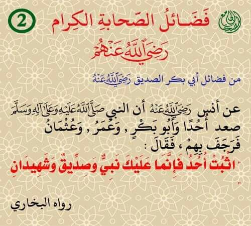 فضل صحابة الحبيب صلى الله عليه و سلم Quran Verses Quotes Verses