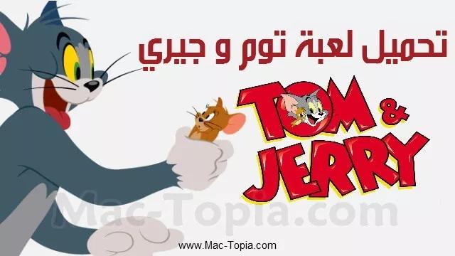 تحميل لعبة توم و جيري Tom And Jerry للكمبيوتر و الجوال من ميديا فاير مجانا ماك توبيا Tom And Jerry Jerry