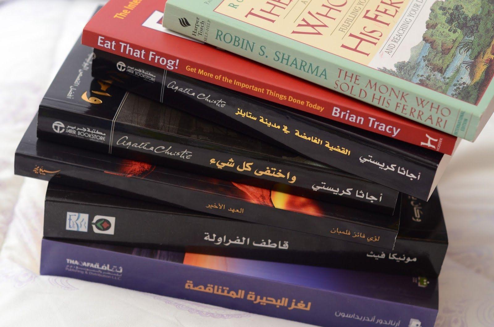 كتب مكتبة جرير المترجمة بحث Google Eat The Frog Book Cover Brian Tracy