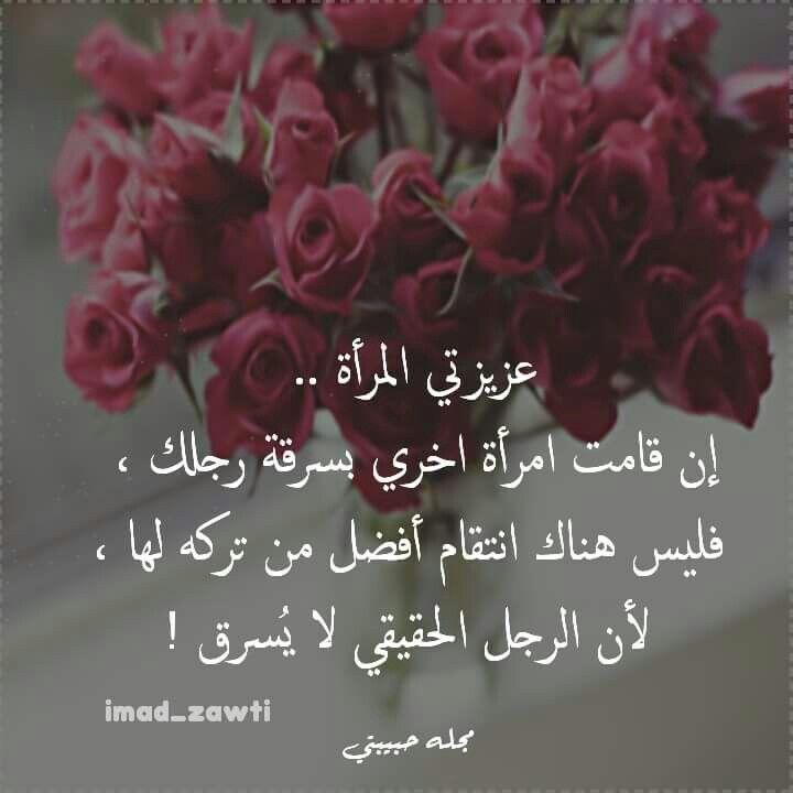 عزيزتي المرأة انتقمي بتركه لها ليس برجل Beautiful Arabic Words Well Said Quotes Lonely Art