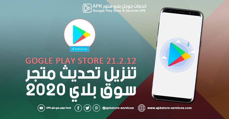 تحديث سوق بلاي 2020 تنزيل Google Play Store 21 2 12 أخر إصدار Google Google Play Store Google Play