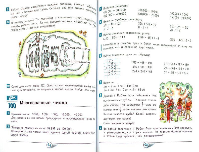 Математика гейдман 3 класс готовые домашние задания