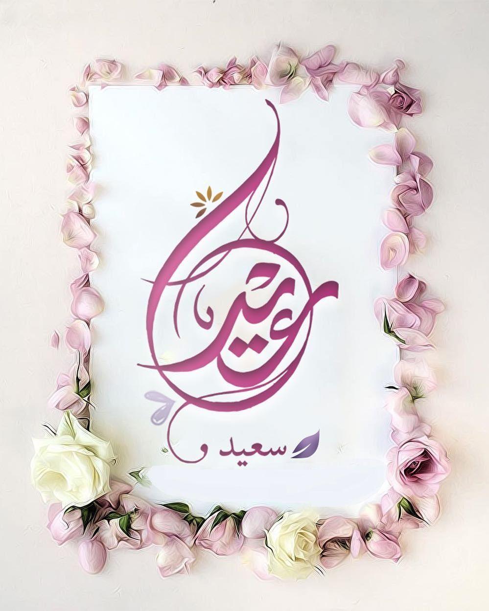 Pin By رغــــــد On عـيـد سعـيــد Islamic Pictures Eid Mubarak Eid