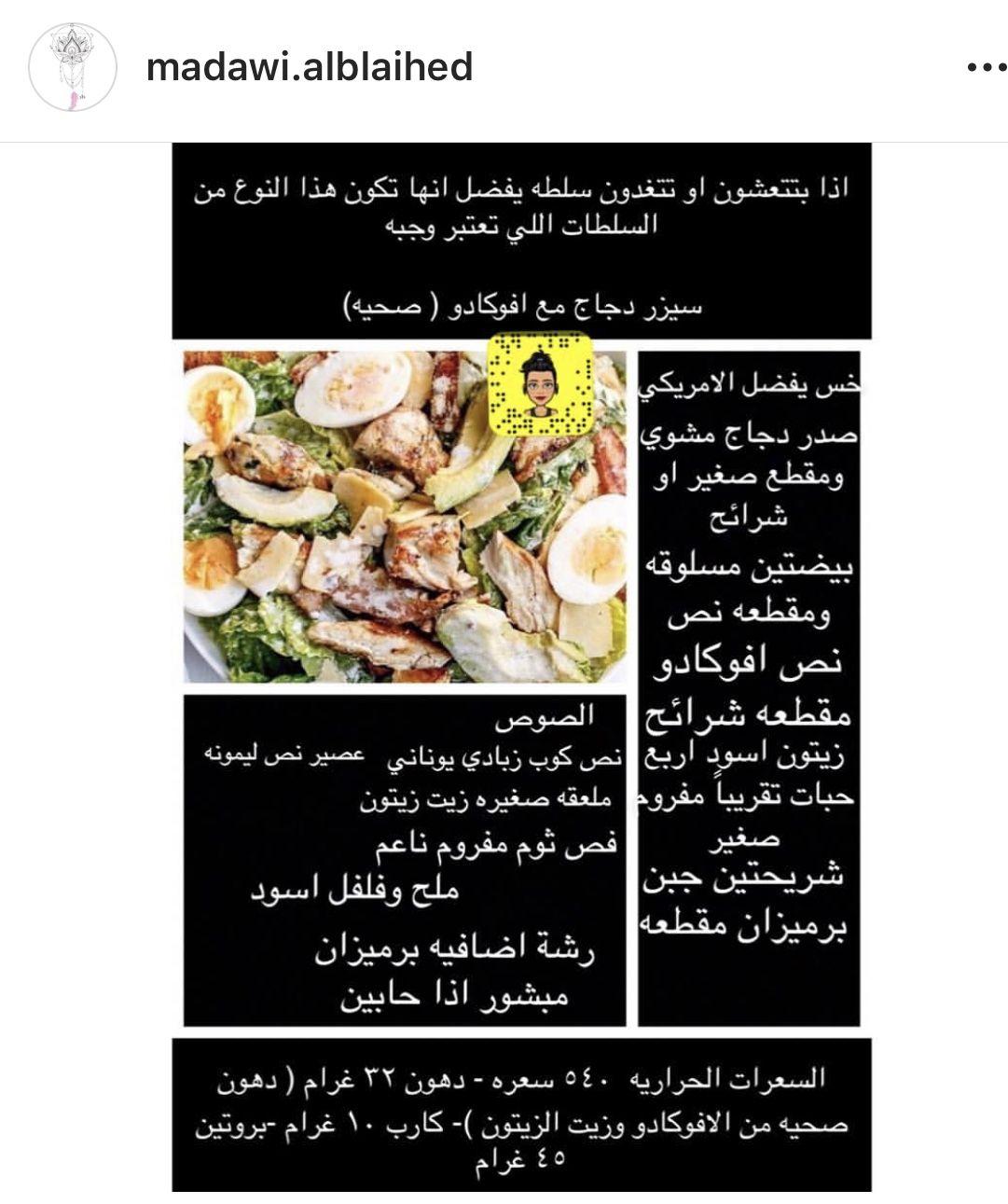 سيزر دجاج مع بيض وافوكادو Recipes Food Chicken