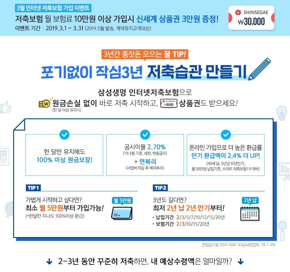 삼성생명 인터넷저축보험1 9 무배당 재테크 생명보험 간암