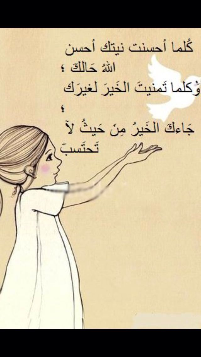 دائما تمنى الخير لغيرك Beautiful Words Cool Words Arabic Quotes