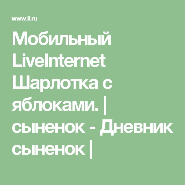 Мобильный LiveInternet Шарлотка с яблоками.   сыненок - Дневник сыненок  